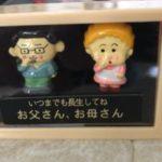 【PANCRASE】 2004.11.07 観戦記