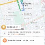 「上海出張三日目:空港へ」〜置手紙〜