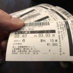 「翔んで埼玉(映画鑑賞)」~置手紙~(FB版)