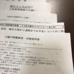 「大腸ホリープ切除休暇二日目」〜置手紙〜