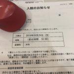 「ホリープ良性と入院決定」〜置手紙〜