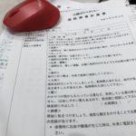 「大腸ホリープ切除休暇三日目(無事?退院)」〜置手紙〜