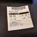 「一人で映画&昭島:富士見湯2」〜置手紙〜