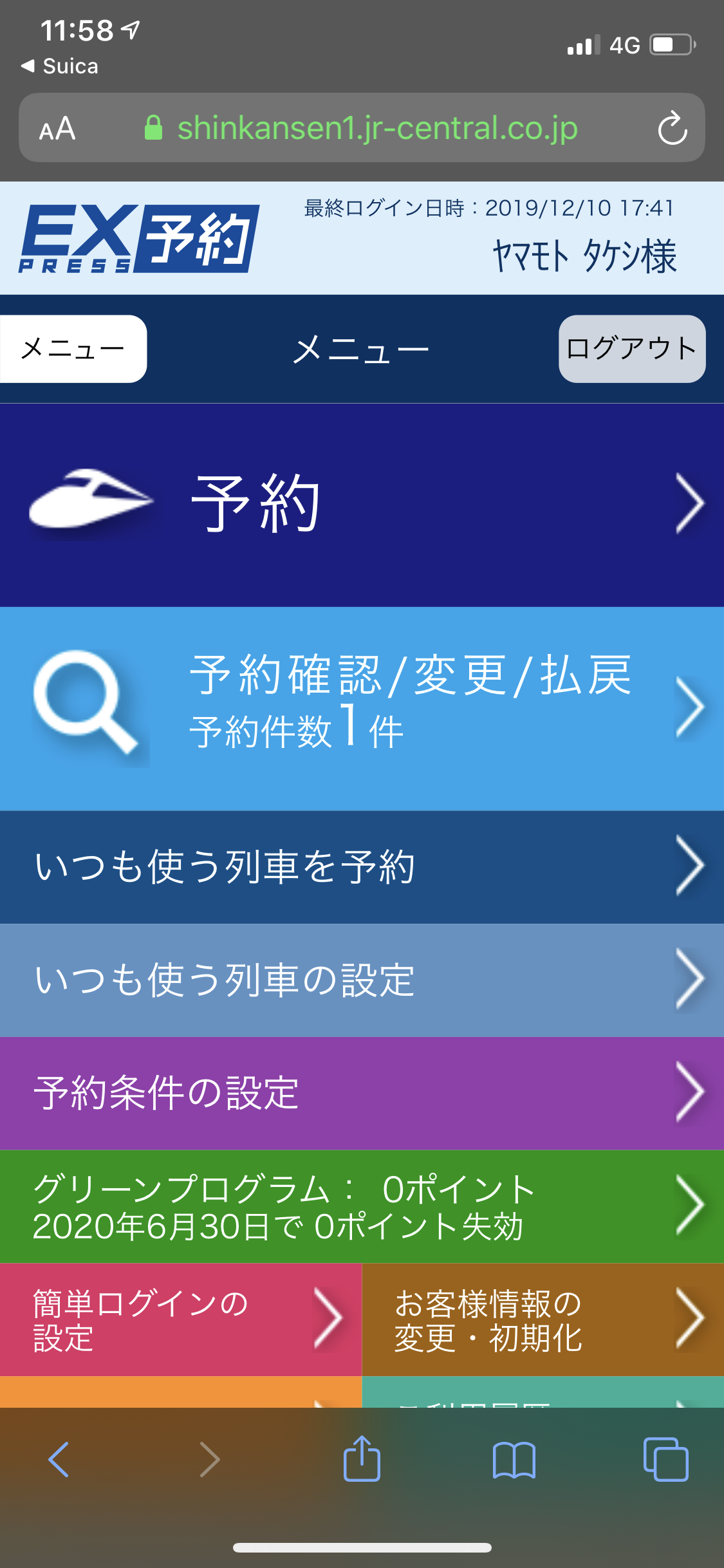 新幹線予約メニュー
