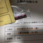 「下剤投入日」〜置手紙〜