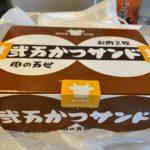 「大阪とカツサンド」〜置手紙〜