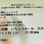 「来生たかおコンサート」〜置手紙〜