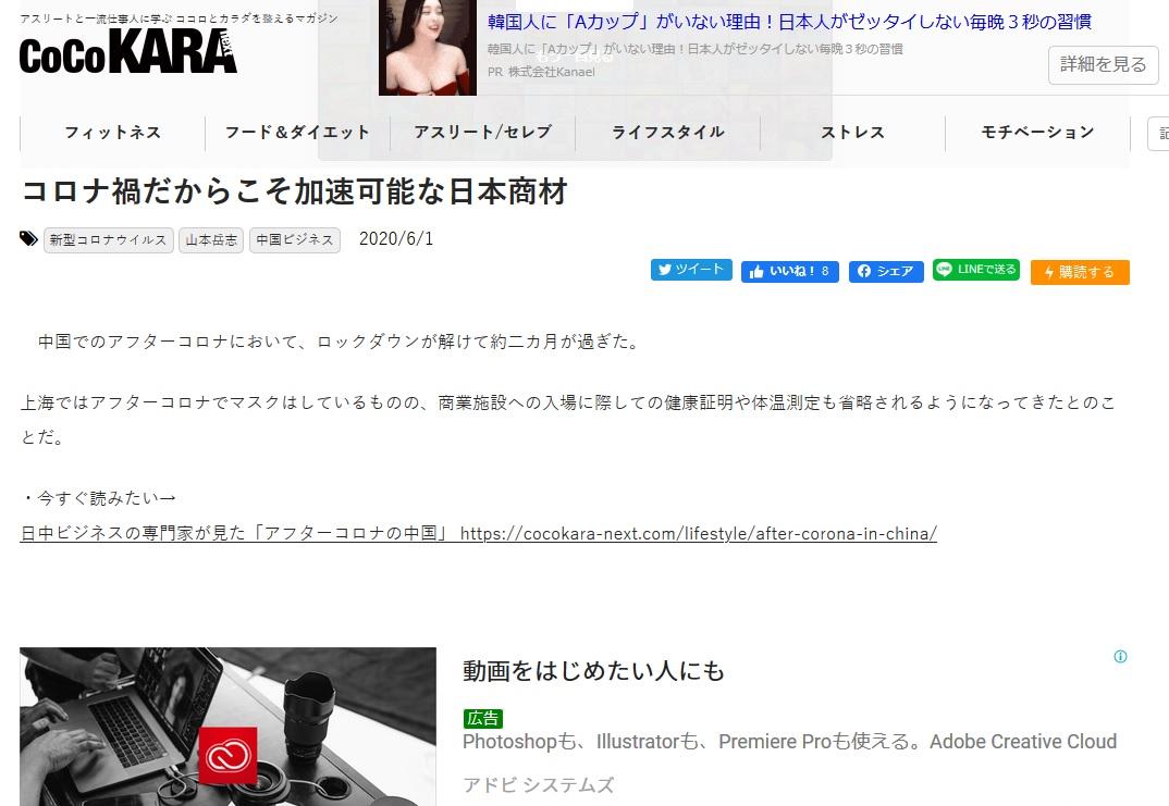 コロナ渦だからこそ加速可能な日本商材